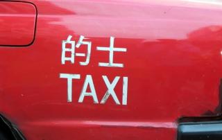 的士(出租车)