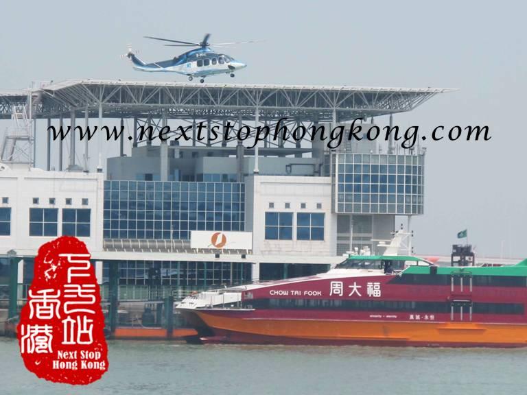 Macau Skyshuttle Heliport