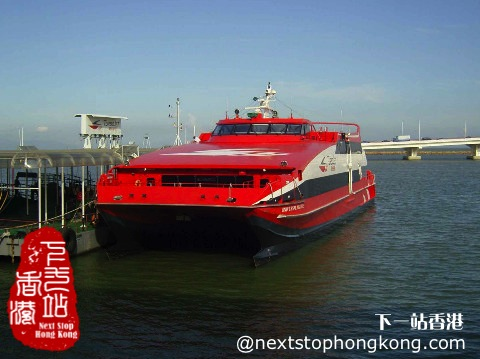 Turbojet at Hong Kong-Macau Ferry Terminal