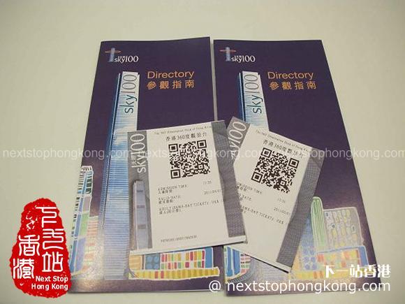 天際100香港觀景台入場券