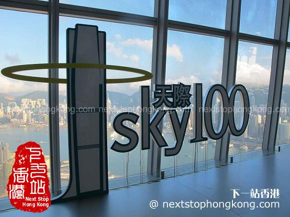 天際100香港觀景台的標誌