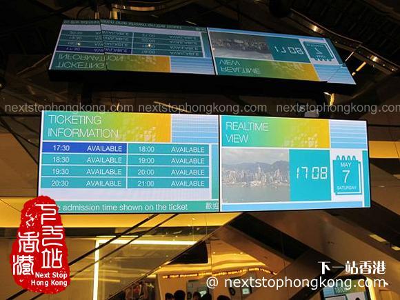 天際100香港觀景台能見度實時觀測大屏