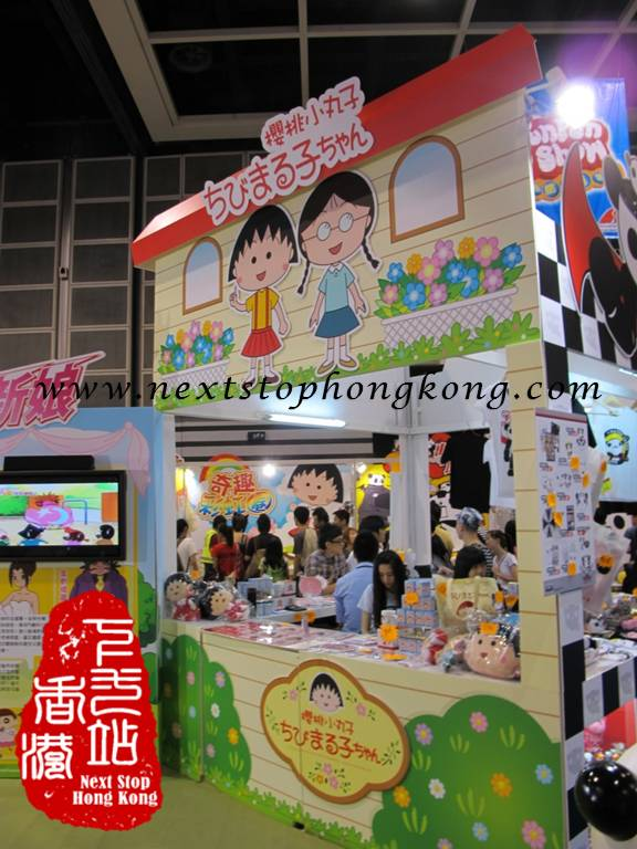 Chibi Maruko Chan Toy Booth at the Animation-Comic-Game Hong Kong