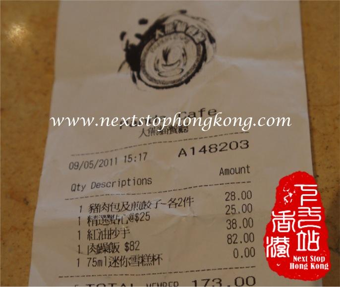 大熊貓餐廳的賬單