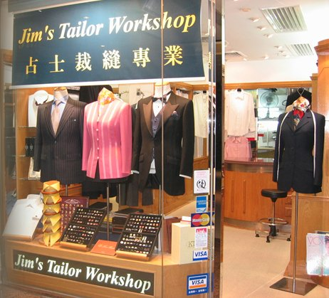 Jim's Tailor Workshop