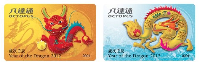 Dragon Year Limited Octopus Card