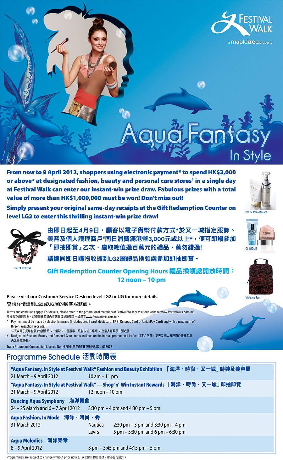 Aqua Fantasy Festival Walk