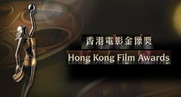Hong Kong Film Awards Presentation Ceremony