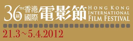 香港國際電影節