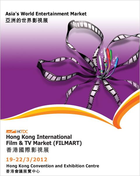 Hong Kong International Film & TV Market