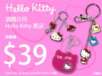 Imago Hello Kitty Promotion Isquare