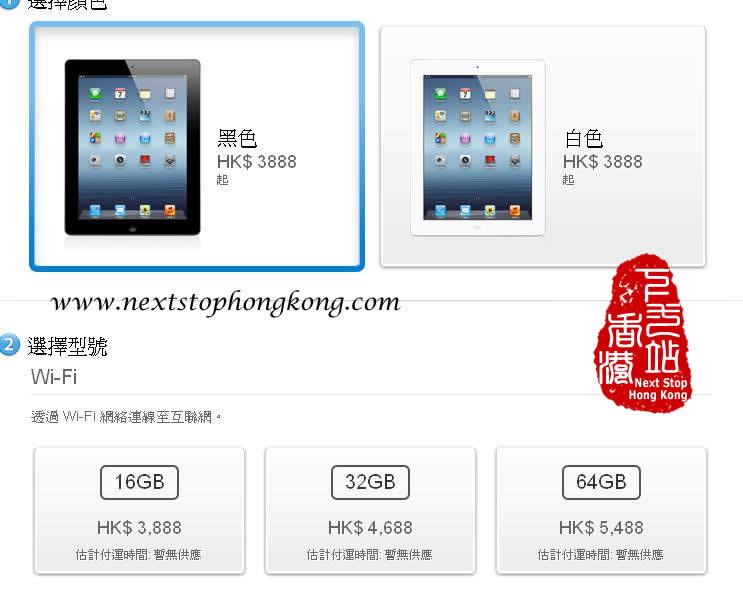 网上预订新iPad