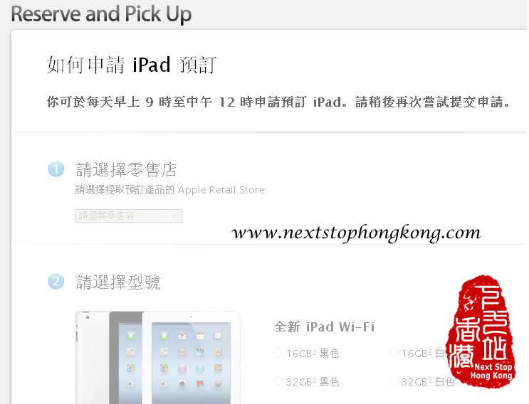 全新iPad暂时无法预订