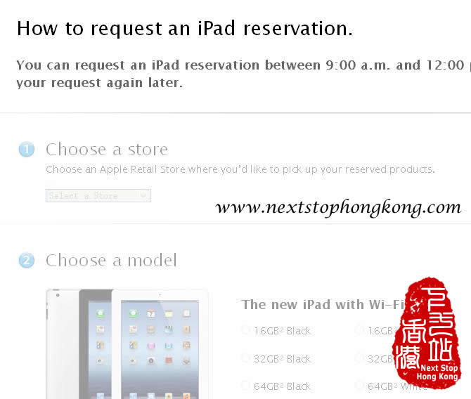 The New iPad Online Reservation