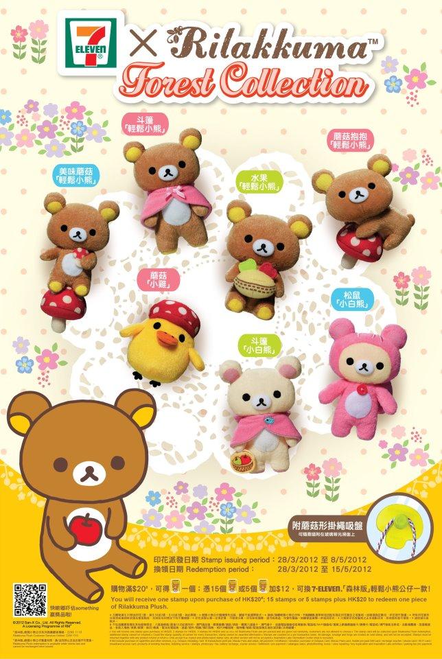 7-11 【森林版】轻松小熊促销