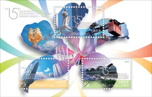 Stamp Sheetlet of the 15th Anniversary of Hong Kong