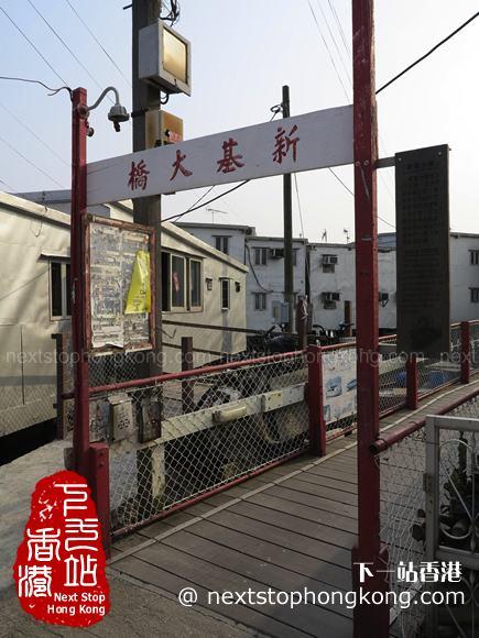 Sun Ki Bridge
