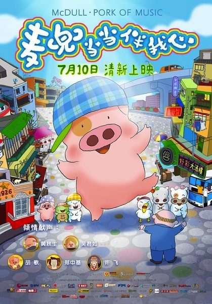 McDull New Movie Poster (2012) - Pork of Music