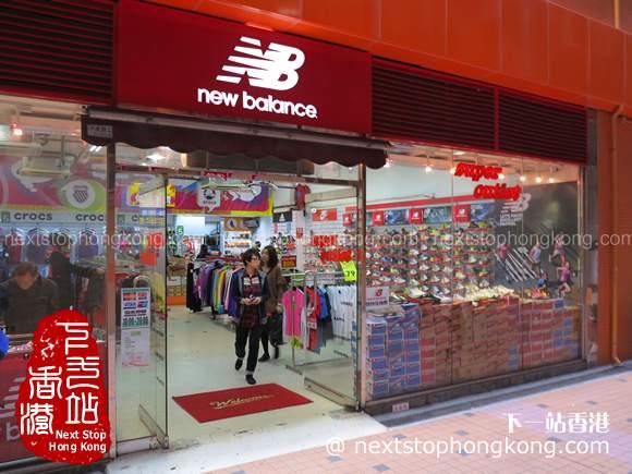 new balance a hong kong