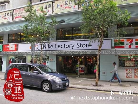 best website 91a1b 0d5d5 Hong Kong Nike Factory Outlet Store | NextStopHongKong Travel Guide