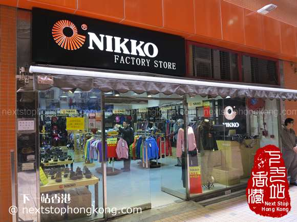 Nikko Outlet Store in Kwun Tong