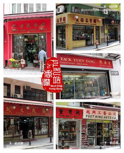 Antique Street Amp Cat Street Hong Kong Street Market