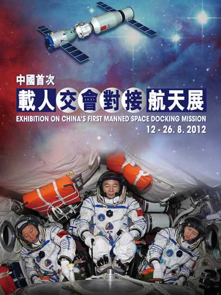 Exhibition on China's First Manned Space Docking Mission
