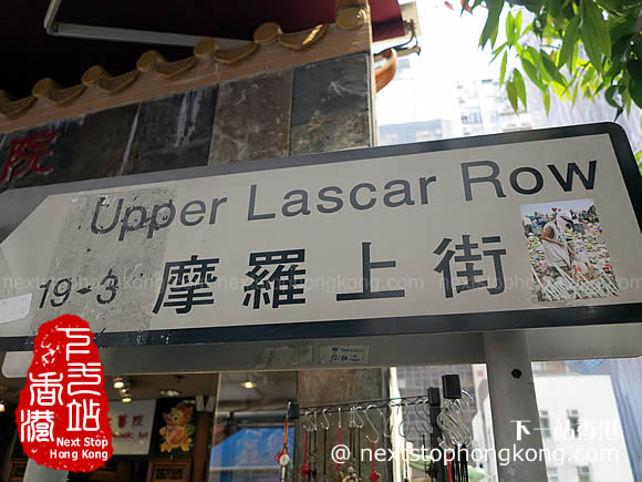 Upper Lascar Row Sign