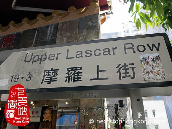 Upper Lascar Row Sign