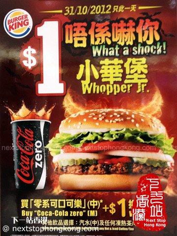 香港汉堡王Burger King万圣节1元小华堡优惠