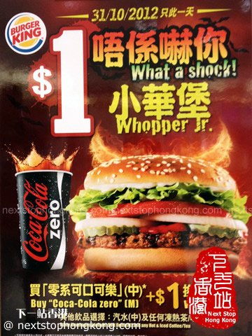 Burger King Halloween 1 Dollar Promotion 2012