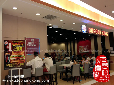 Hong Kong Burger King Promotion