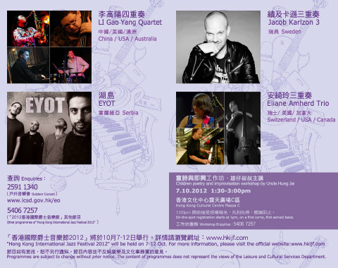 2012香港國際爵士音樂節戶外音樂會部分節目