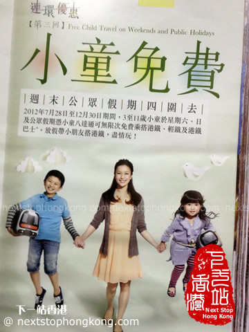 MTR Kids Free Ride Promotion