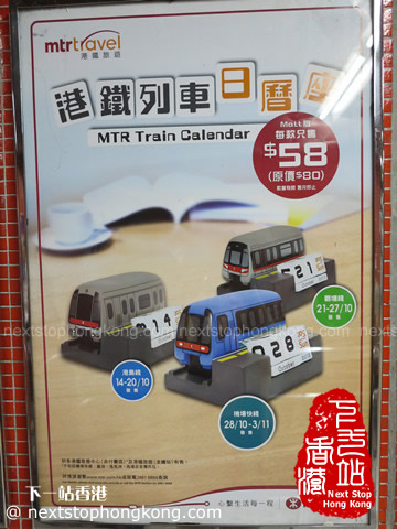 Poster of Limited Edition MTR Train