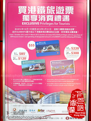 MTR EXCLUSIVE Privilege for Tourist Promotion