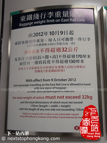 MTR New Luggage Weight Limit