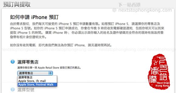 如何从香港苹果官网预定iPhone 5