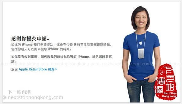 如何從香港蘋果官網預定iPhone 5