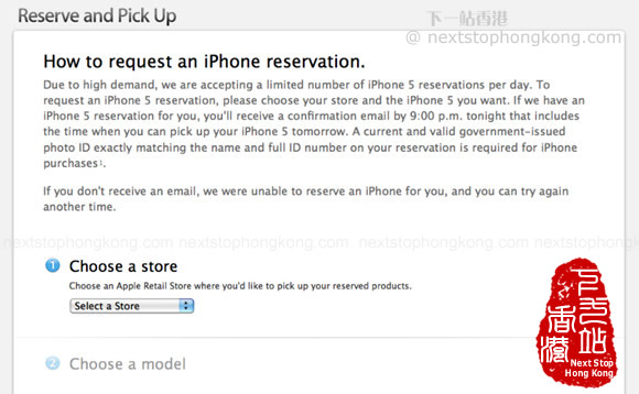 iPhone 5 online Lottery in Hong Kong