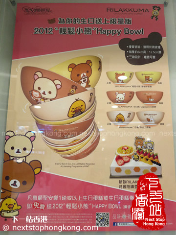 "Saint Honore Cake Shop ""Rilakkuma Happy Bowl"""