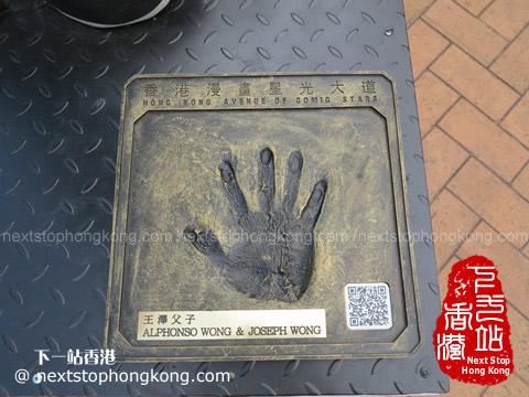 香港漫画星光大道铜手印