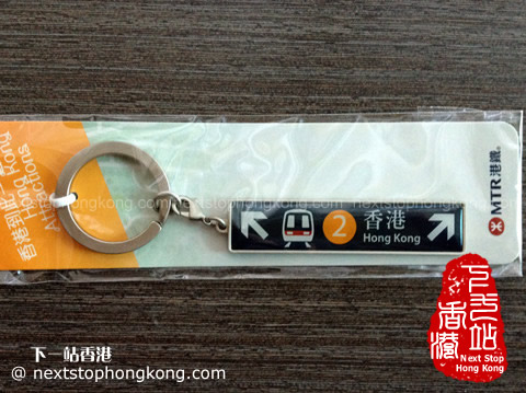 Keychain Souvenir of MTR Limited Edition Tourist Day Pass Souvenir Pack