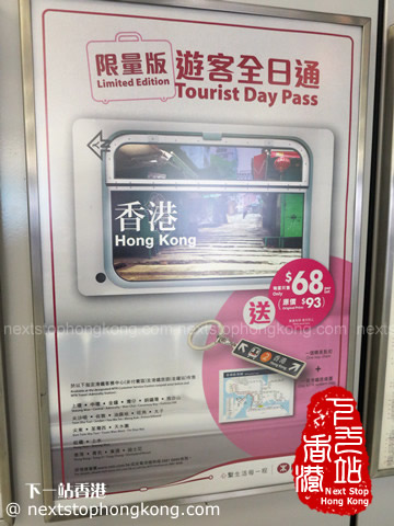 Poster of MTR Limited Edition Tourist Day Pass Souvenir Pack