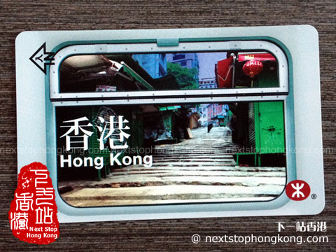 Ticket of MTR Limited Edition Tourist Day Pass Souvenir Pack