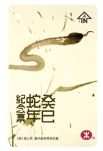 MTR Year of the Snake Souvenir Ticket 2013