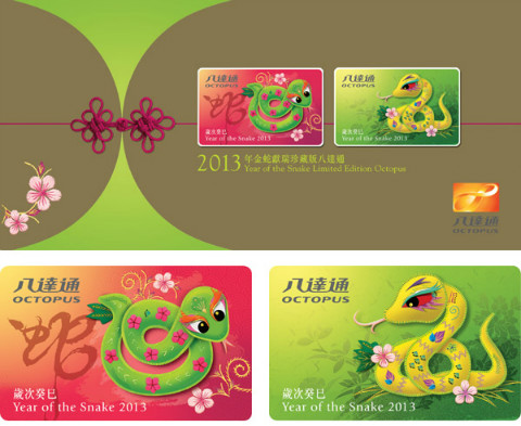 Year of the Snake Limited Edition Octopus Card