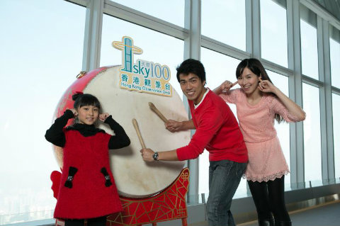 "Sky 100 ""Sky-high good fortune"" Promotion"