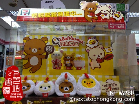 Hong Kong 7-Eleven Rilakkuma Cooking Collection 2013
