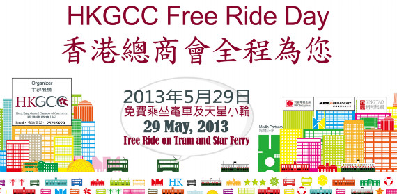 HKGCC Free Ride Day 2013